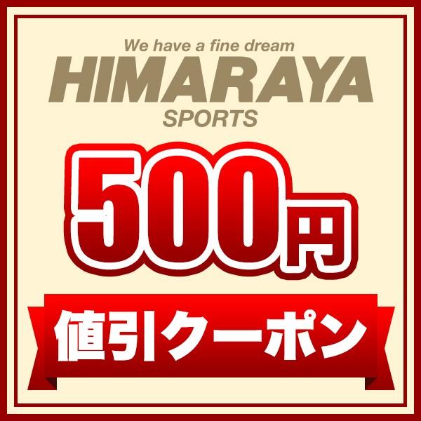 ヒマラヤYahoo!店で使える500円引きクーポン