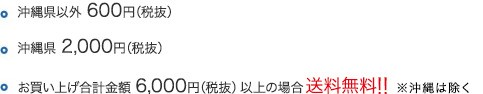 全国一律540円 お買い上げ合計金額5,4000円以上の場合送料無料!!