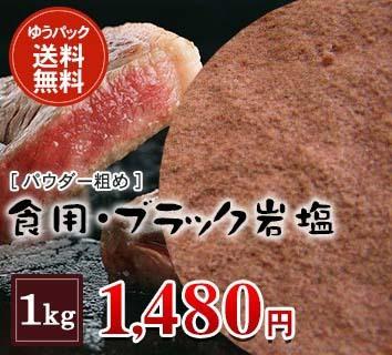 食用ブラック岩塩パウダー粗め