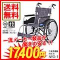 車椅子 NEO-1