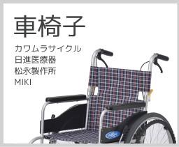 車椅子販売