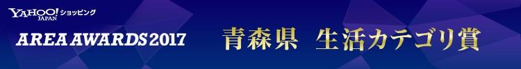 皆様のおかげでまごころ問屋がエリアアワード2016 青森県生活カテゴリ賞を受賞しました