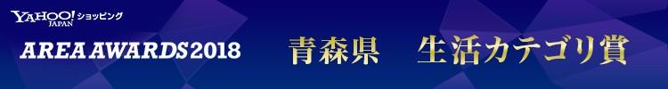 まごころ問屋がエリアアワード2018 青森県生活カテゴリ賞を受賞しました