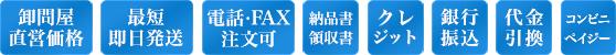 問屋直営 最短即日発送 電話・FAX注文 クレジット 銀行振込 代金引換 コンビニ ペイジー 領収書発行