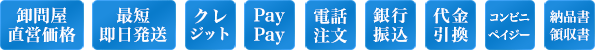 問屋直営 最短即日発送 電話注文 クレジット 銀行振込 代金引換 コンビニ ペイジー 領収書発行