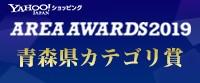 エリアアワード2019 青森県カテゴリ賞