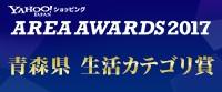 エリアアワード2017 青森県生活カテゴリ賞