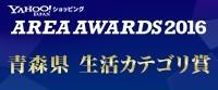 エリアアワード2016 青森県生活カテゴリ賞