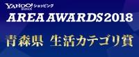 エリアアワード2018 青森県生活カテゴリ賞