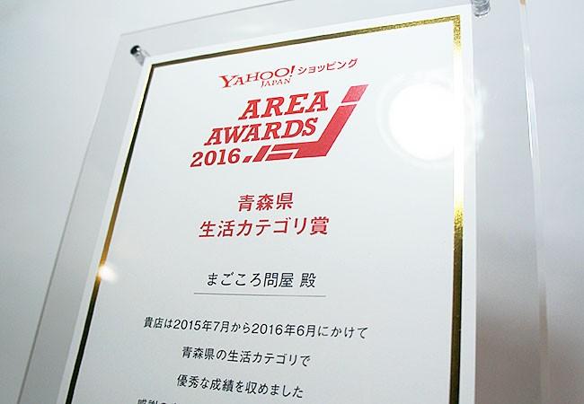 まごころ問屋がエリアアワード2016 青森県生活カテゴリ賞を受賞しました