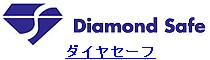 ダイヤセーフ