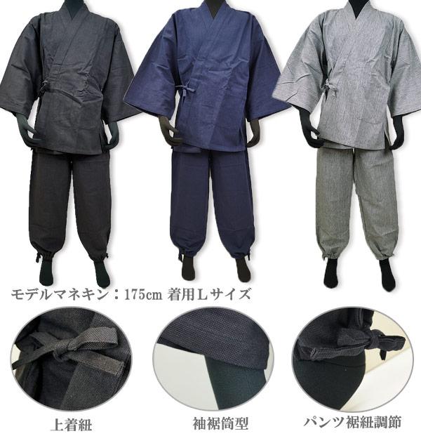 玄武作務衣