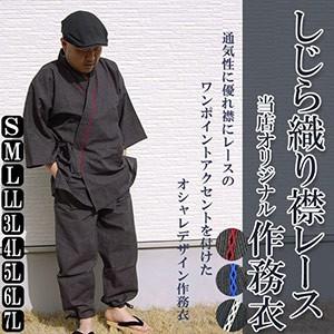 襟レース作務衣