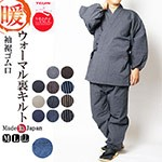 日本製裏キルト作務衣