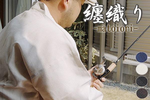 作務衣 纏織(刺し子)