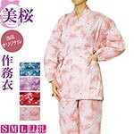 美桜作務衣