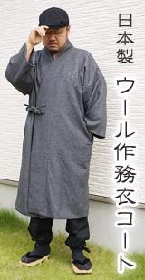 作務衣 コート