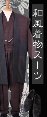 和風スーツ