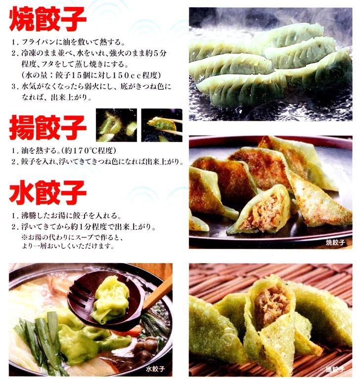 アジアン餃子