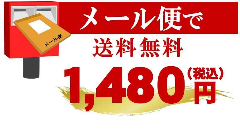 メール便で送料無料 850円