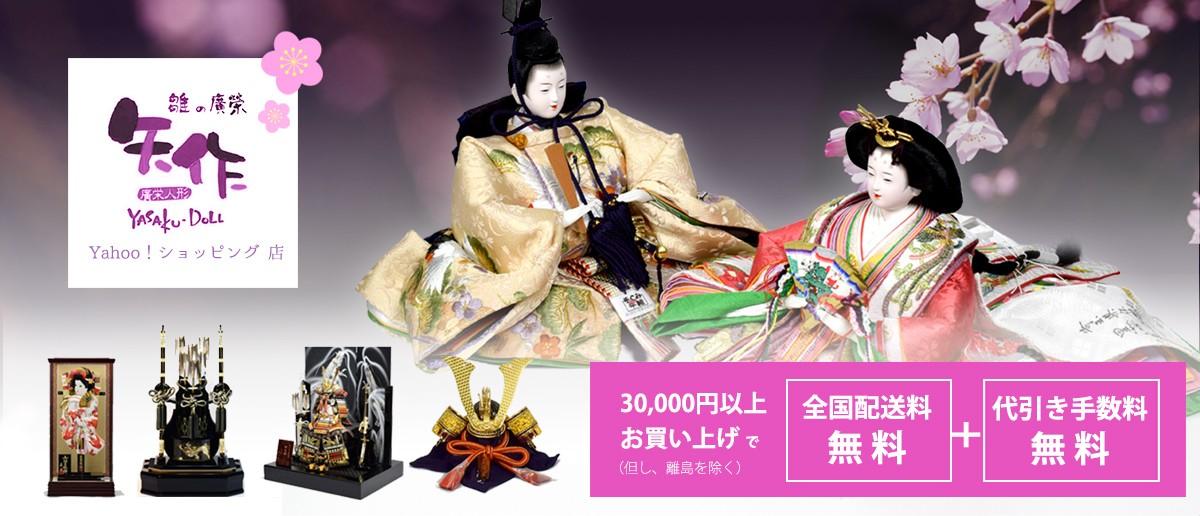 人形のまち岩槻の「雛の廣榮」矢作人形店のオンラインショップ