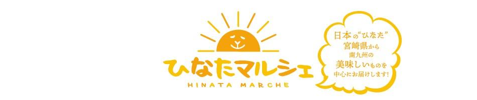 日本のひなた宮崎県から南九州の美味しいものを。