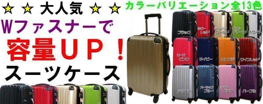 超お買い得♪ 大人気スーツケース 今だけ10倍ポイント!!
