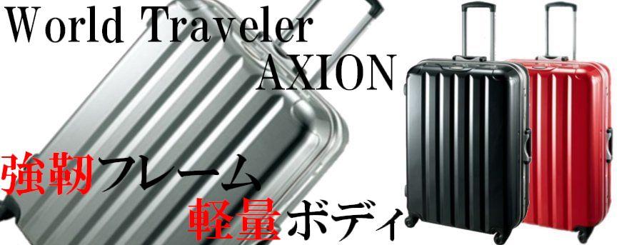 エース スーツケース ワールドトラベラー AXION