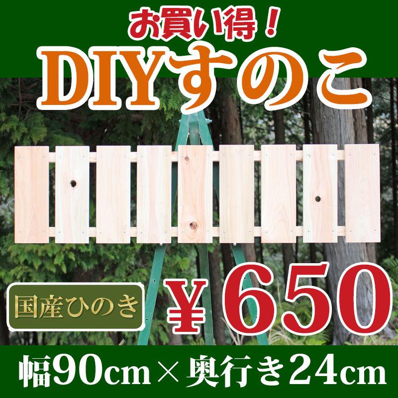 DIYすのこ幅90×24cm