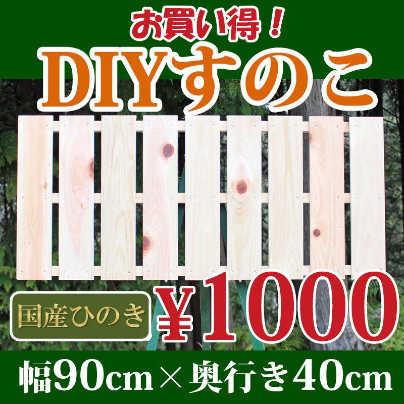 DIYすのこ幅90×40cm
