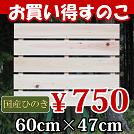 お買い得すのこ幅60×47cm