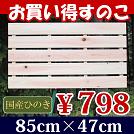 お買い得すのこ幅85×47cm