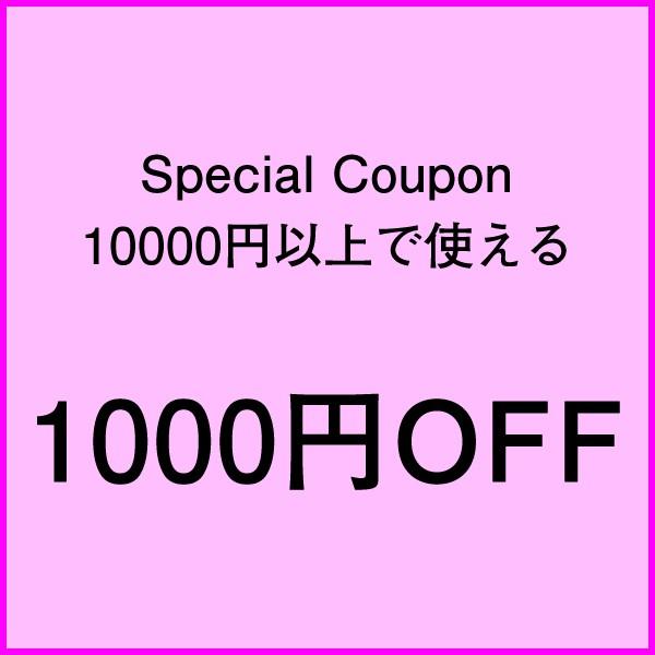 10000円以上お買い上げで使える☆1000円OFFクーポン-品良