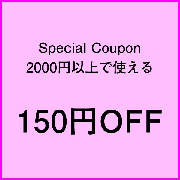 2000円以上お買い上げで使える☆150円OFFクーポン-品良