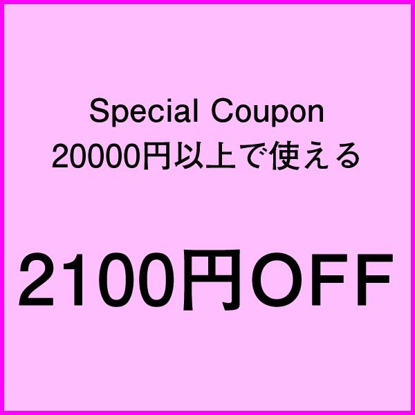 20000円以上お買い上げで使える☆2100円OFFクーポン-品良
