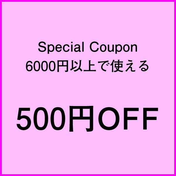 6000円以上お買い上げで使える☆500円OFFクーポン-品良