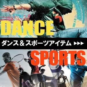 ダンス&スポーツ