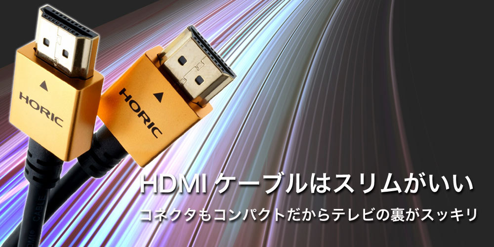 HDMIケーブルスリム
