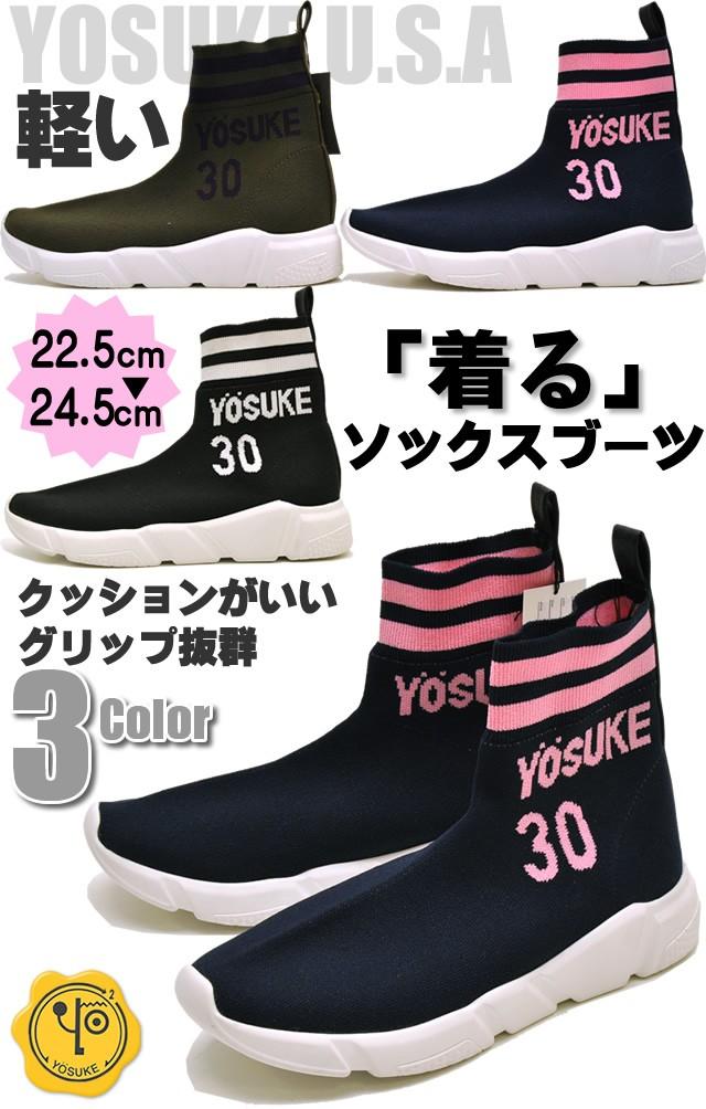 YOSUKE U.S.A ヨースケ ストレッチブーツスニーカーブーツ ソックスブーツ フィットブーツ ショートブーツ 前底  YOSUKE U.S.A ヨースケ