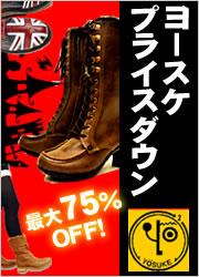 靴&ブーツ通販専門店 ヒップス YOSUKE ヨースケ セール