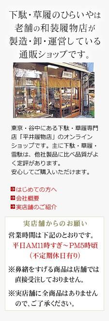 下駄・草履のひらいやは老舗の和装履物店が製造・卸・運営している通販ショップです。東京・谷中にある下駄・草履専門店「平井履物店」のオンラインショップです。主に下駄・草履・雪駄は、他社製品に比べ品質がよく定評があります。安心してご購入いただけます。
