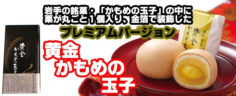 https://shopping.c.yimg.jp/lib/hiraizumiresthouse/kamome001.jpg