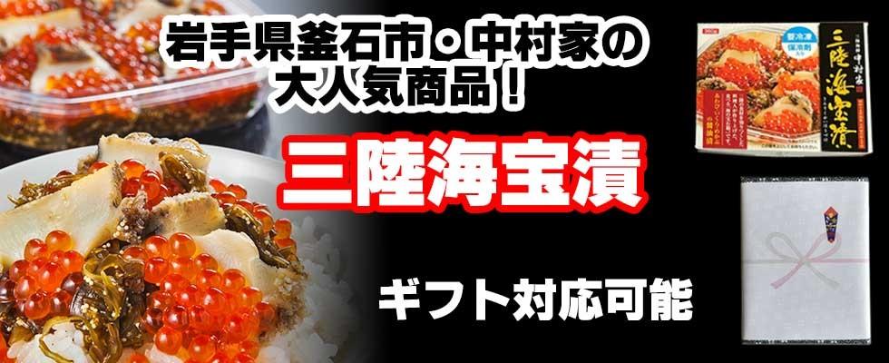 https://shopping.c.yimg.jp/lib/hiraizumiresthouse/sanriku001.jpg