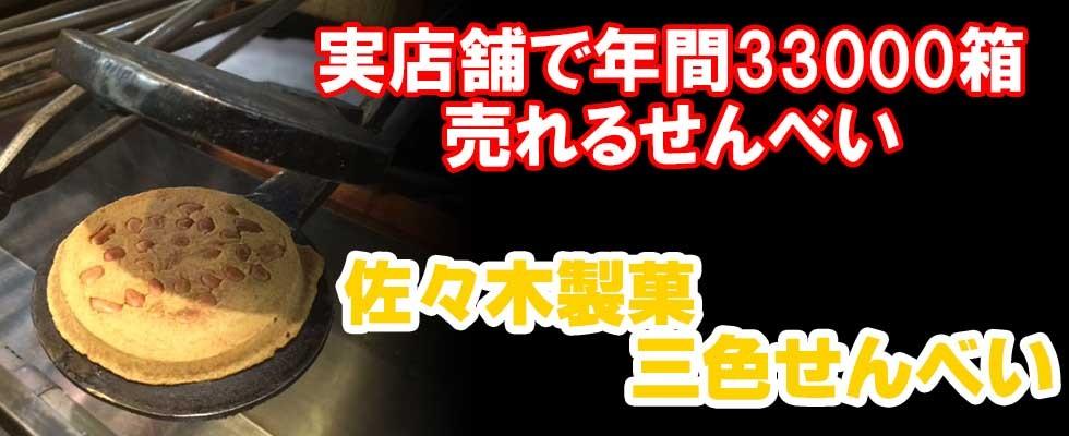 https://shopping.c.yimg.jp/lib/hiraizumiresthouse/sansyoku001.jpg