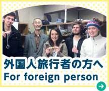 外国人旅行者の方へ