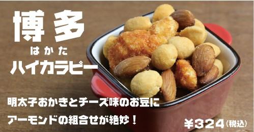 明太子おかきとチーズ味のお豆にアーモンドの組合せが絶妙!