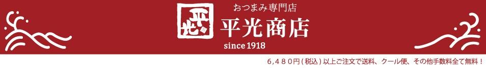 おつまみの平光商店