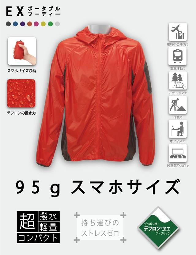 ヒラノ産業株式会社:EXポータブルフーディー