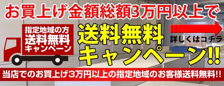 お買い上げ3万円以上で送料無料