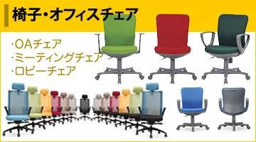 椅子・オフィスチェアのページへ